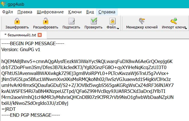 2048 бит ключ шифрования