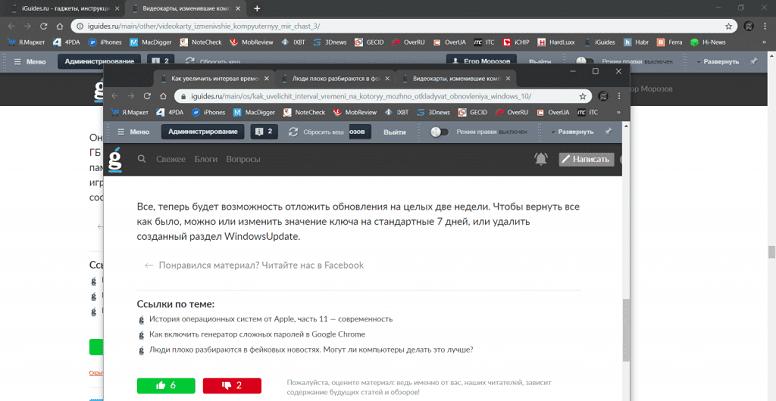 Перегруженный браузер