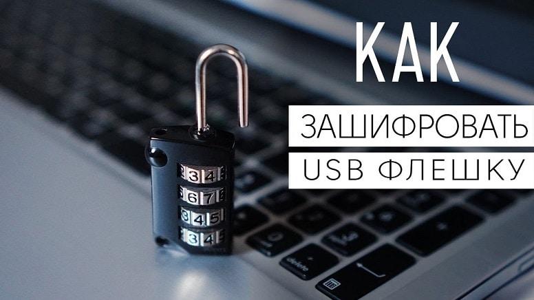 Как зашифровать usb флешку? Как установить пароль и защитить память?
