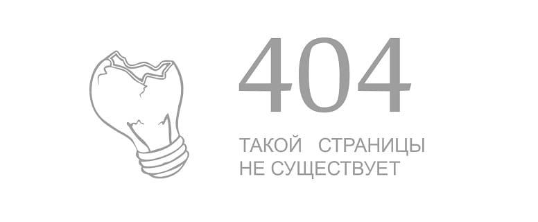 Страшный 404