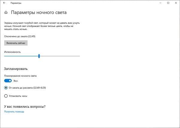 Синий свет в Windows 10