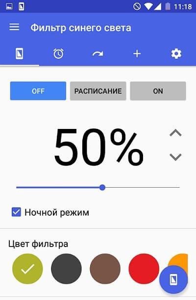 Синий свет в Android