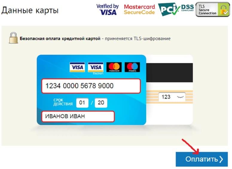 Банковские транзакции и номер карты