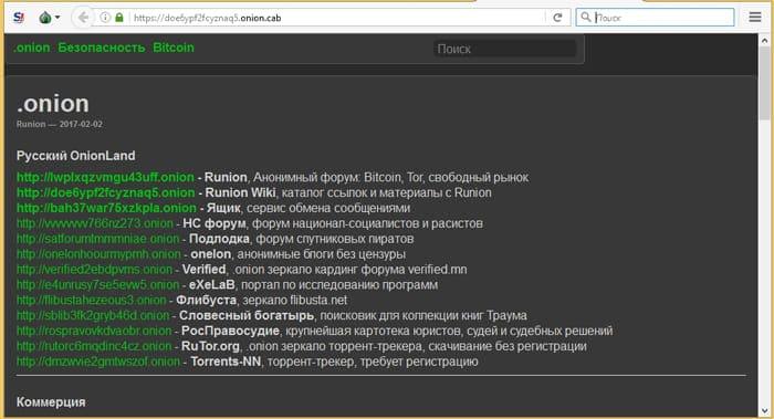Dark web - где взять адреса сайтов?