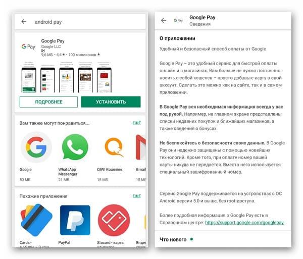 Google Pay приложение