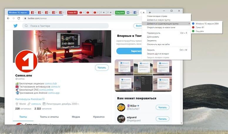 Новая функция группировки вкладок Chrome вносит порядок в хаос