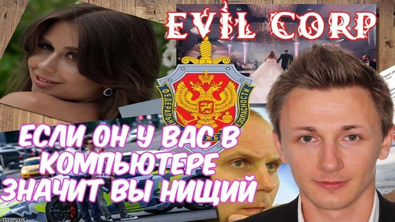 Максим Якубец - лидер Evil Corp (Искусство взлома под крышей ФСБ)