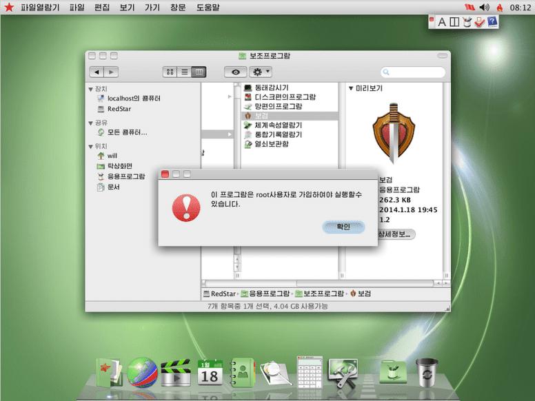 Операционная система Red Star OS