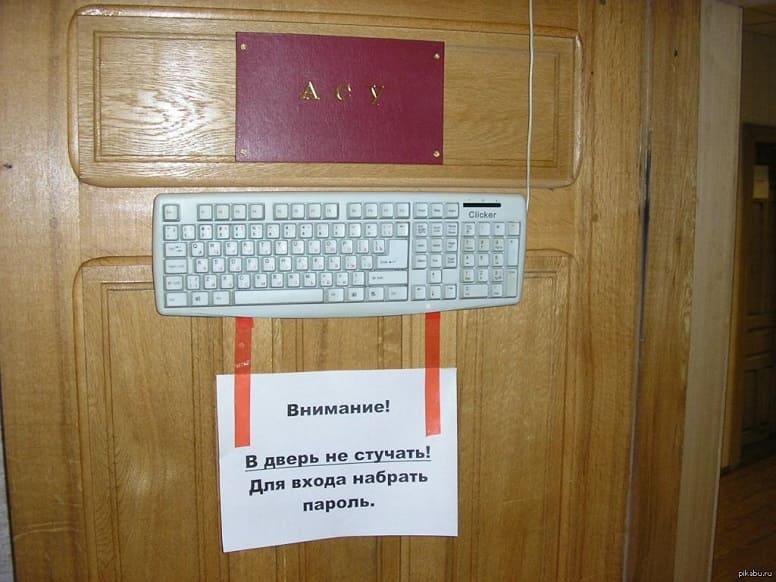 Стук-коды должны были заменить пароли. Оказалось, что взломать их на удивление легко.