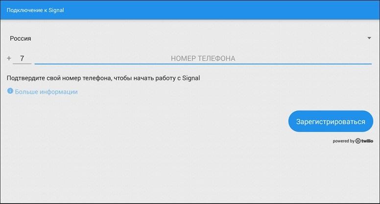 Регистрация в Signal
