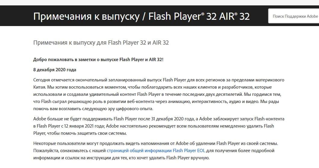 Adobe красиво прощается с Flash Player и выпускает последнее обновление