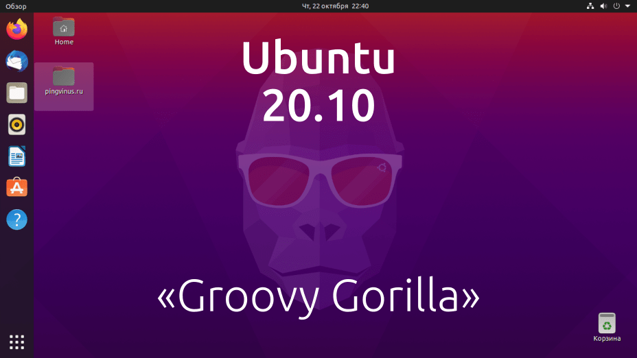 Groovy Gorilla 20.10