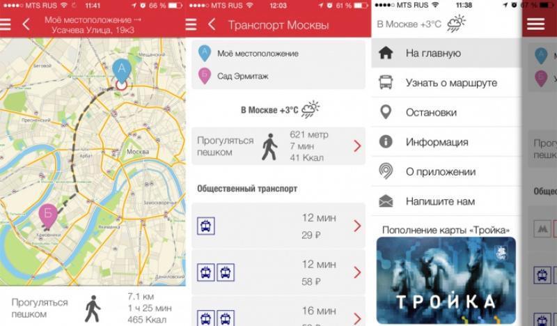 Приложение для навигации в общественном транспорте Москвы