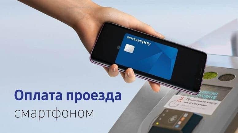 Оплата проезда с помощью смартфона