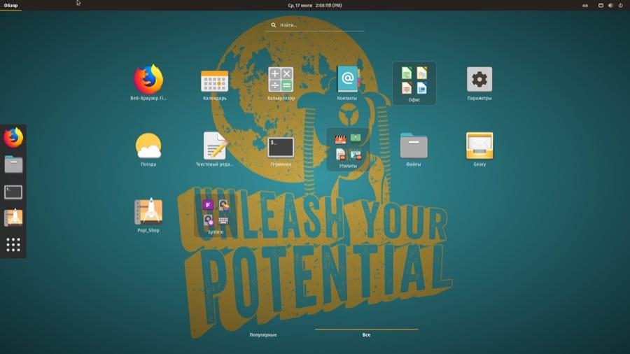 Pop!_OS любит выделенные графические процессоры
