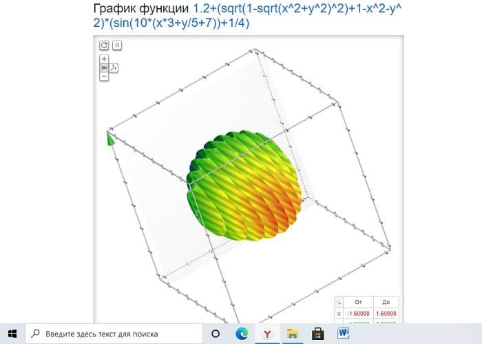 Пасхальное яйцо и сердце в 3D
