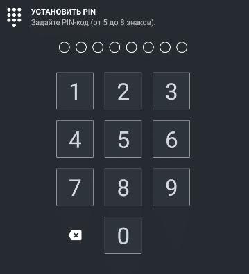 5-8-значный PIN-код