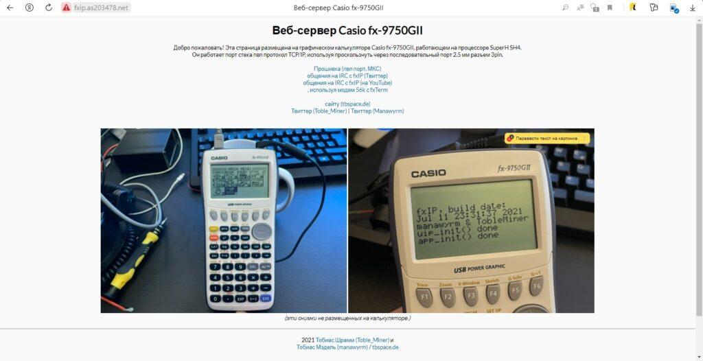 Сайт, поднятый на сервере калькулятора.
