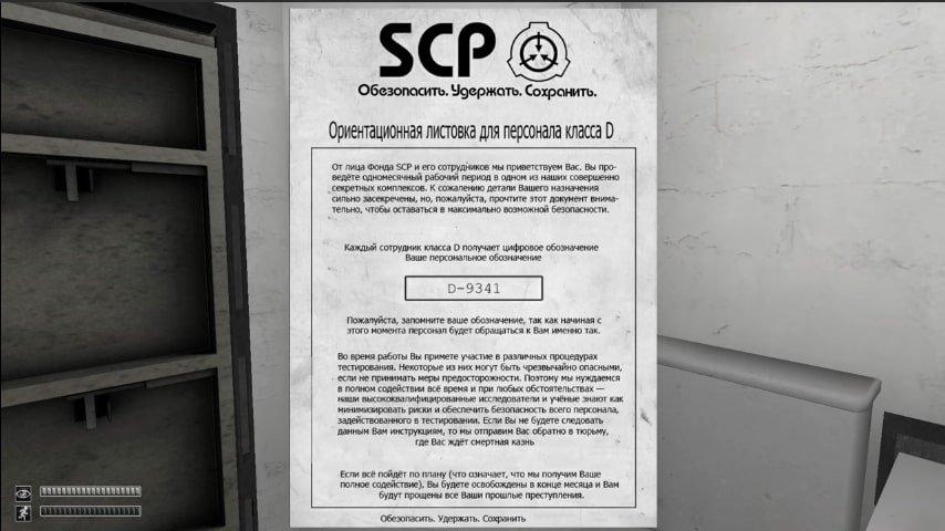 Чем занимается секретная лаборатория SCP?
