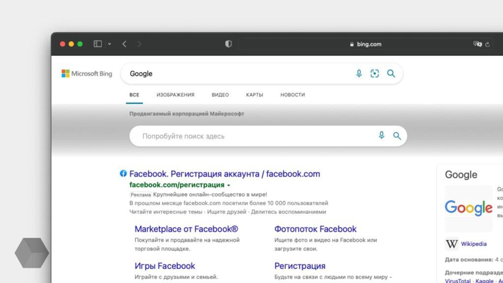 Безусловный лидер на рынке поисковых систем: Google - самый популярный поиск в Bing